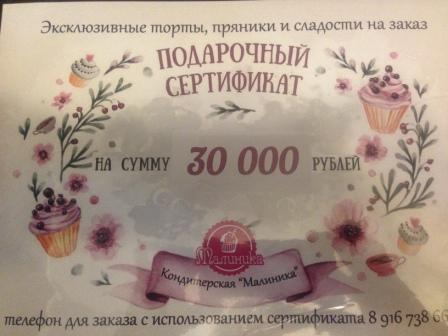 Сертификат на 30000 руб Осипова С.М.