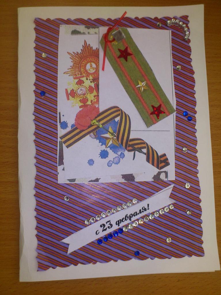 день защитников отечества изготовление открыток мерцающей фактурой оправа